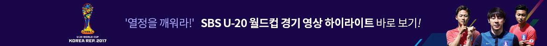 SBS U-20월드컵 경기 영상 하이라이트 바로 보기!