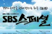 SBS 스페셜 대기획/특집