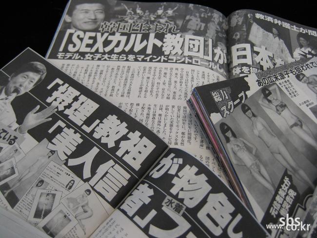 JMS 교주 정명석, 일본 여신도 성폭행 파문