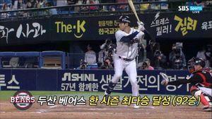 [KBO] '정진호 끝내기' 두산, 롯데 꺾고 92승 달성…최다승 신기록