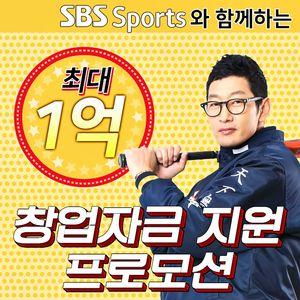 스크린야구 브랜드 '다함께야구왕', SBS스포츠와 전략적 제휴