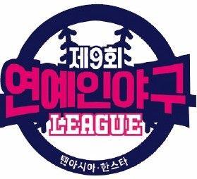 연예인 야구대회 17일 개막…마해영·박명환 시타