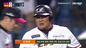 [KBO] '4연패 탈출' 한화, LG에 연장 접전 끝 승리