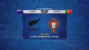 [컨페드컵] 포르투갈 vs 뉴질랜드 하이라이트