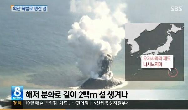 """일본, 화산폭발로 섬 생겨나 """"왜, 이참에 영토 확장 하시게?"""""""