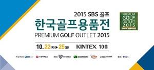 '골퍼들의 축제'... 2015 SBS골프 한국골프용품전, 22일 개막