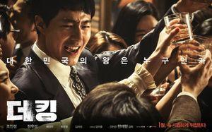 [리뷰] '더 킹', 한재림이 저격한 대한민국 '나쁜 녀석들'