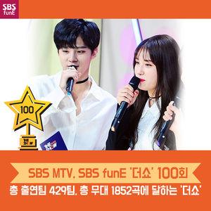 [카드뉴스]총 출연팀 429팀-총 1852곡 무대 '기록으로 본 더쇼'