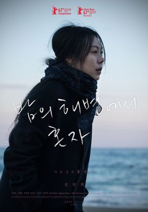 홍상수x김민희 '밤해변', 2만 돌파…논란 딛고 선전