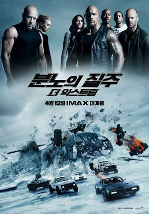 '분노의 질주8', 300만 돌파…시리즈 최고 흥행
