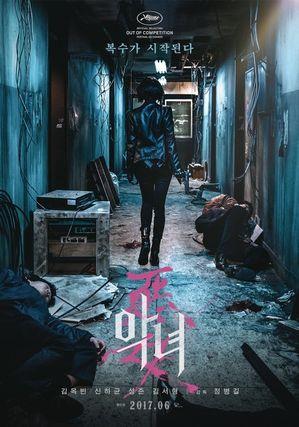 칸 초청 '악녀', 6월 개봉…김옥빈이 선사할 '액션 카타르시스'