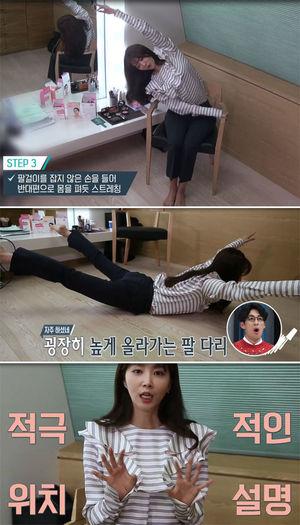 '스타그램2' 오윤아, '갓몸매' 비법 공개…