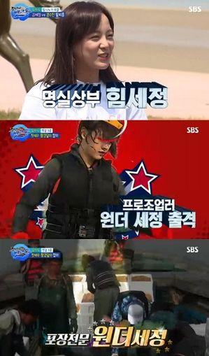 '주먹쥐고 뱃고동' 세정, 황강달이 포장 장면 '최고 시청률 12.1%'
