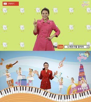 정윤희, '랄라 언니'로 변신... '노래친구들 랄라라' 출연