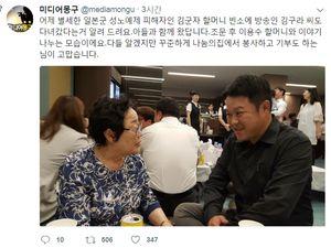 김구라, 위안부 피해자 故김군자 할머니 빈소 찾아 '조문'