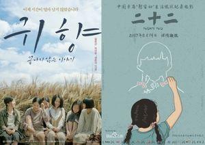 '귀향', 중국 위안부 영화에 영향…한중 가교 역할