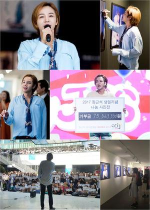 장근석 5년째 뜻깊은 사진전…팬들과 7500만원 기부