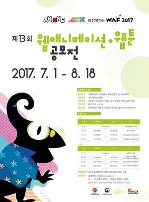 애니박스, 제13회 WAF 웹애니메이션페스티벌 공모전 애니메이션 부문 선정작 특별방송
