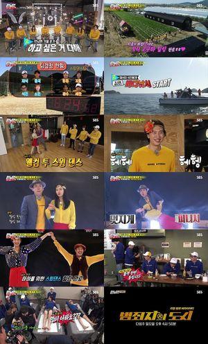 '런닝맨', 2049 시청률 동시간대 1위… '왁싱 광자' 최고의 1분
