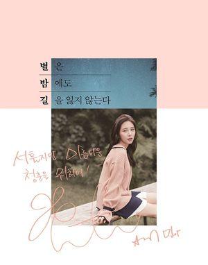 AOA 권민아 작가 변신