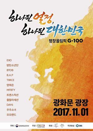 SBS, 평창올림픽 성공 기원 콘서트 '하나된 열정, 하나된 대한민국' 개최