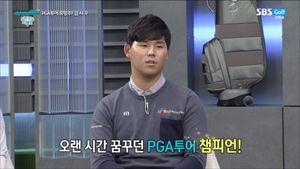 [아카데미] 김시우, 그는 누구인가?