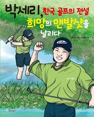 [이슈] 박세리의 '골프 인생' 담은 어린이책 출간