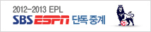 2012-2013 EPL SBS ESPN 