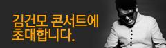 김건모콘서트