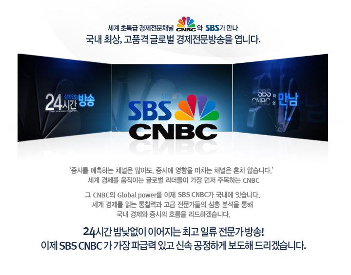 2010년 1월 4일 CNBC와 SBS가 만나 고품격 글로벌 경제전문방송을 엽니다.
