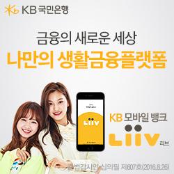 kb�������� ������ ���ο� ���� ������ ��Ȱ�����÷��� KB ����Ϲ�ũ Liiv ����