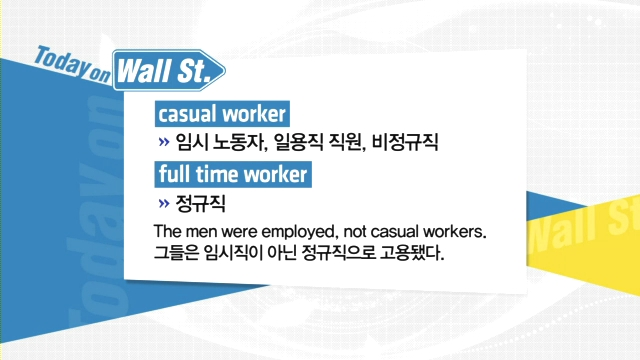 casual worker = �ӽ� �뵿��