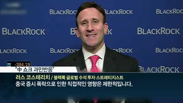 중국 증시 폭락 '쇼크' 과민반응이다?