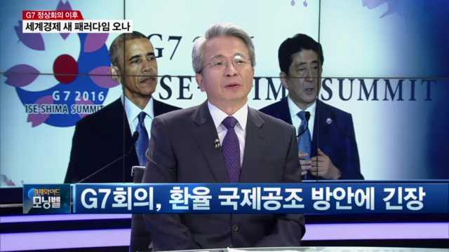 �Ϻ��� ���� G7, �߱� ���� ���� ���� ȸ�ǿ���?