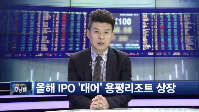 'IPO ���' ������Ʈ, ��2�� �������� �ɱ�