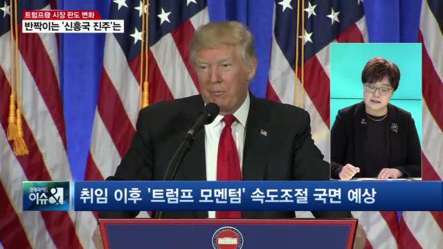 트럼프發 시장 판도 변화…반짝이는 '신흥국 진주'는?