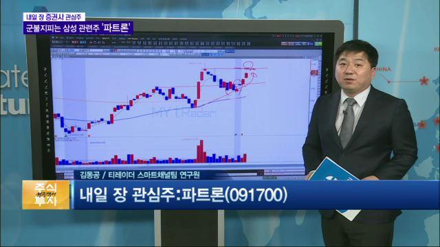 [관심주] 갤S8·G6 출시 예정에 '부품주' 상승