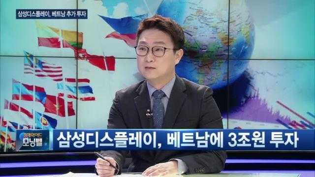 삼성디스플레이, 베트남에 3조 원 추가 투자