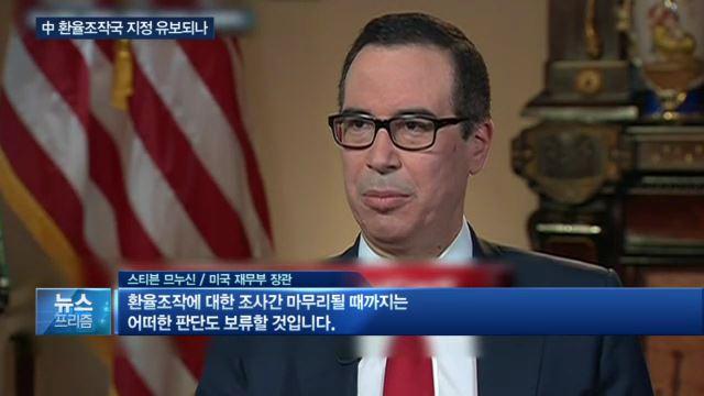 中 환율조작국 지정 유보되나…美 재무장관