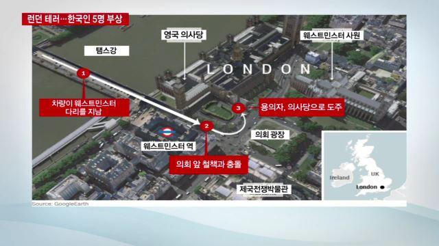 英 의사당 주변서 테러공격…5명 사망·한국인 5명 등 40명 부상
