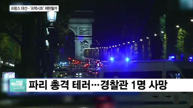 프랑스 대선 앞두고 '총격' 테러…'프렉시트' 재현될까