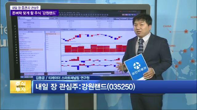 [관심주] 강원랜드, 내년 올림픽 개최로 실적 개선 기대