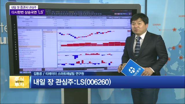 [관심주] LS, 美정부 인프라 투자 확대 수혜