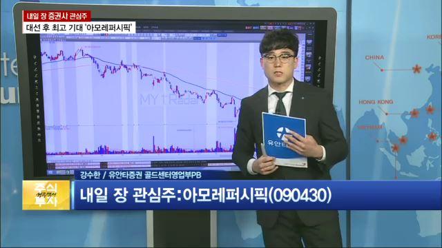 [관심주] 아모레퍼시픽, 면세점 매출 전년동기 대비 10% 상승