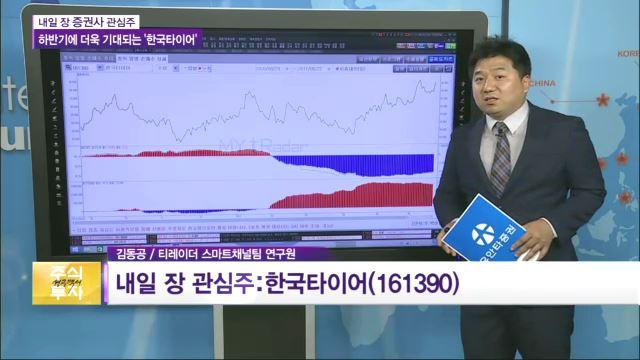 [관심주] 한국타이어, 유럽·중국시장 성장으로 수혜