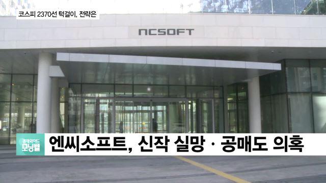 엔씨소프트, '리니지M' 출시 전날 공매도 논란…'제2 한미약품' 사태?