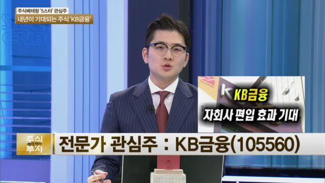 [관심주] KB금융, 자사주 매직 또 통할까…M&A 신호탄