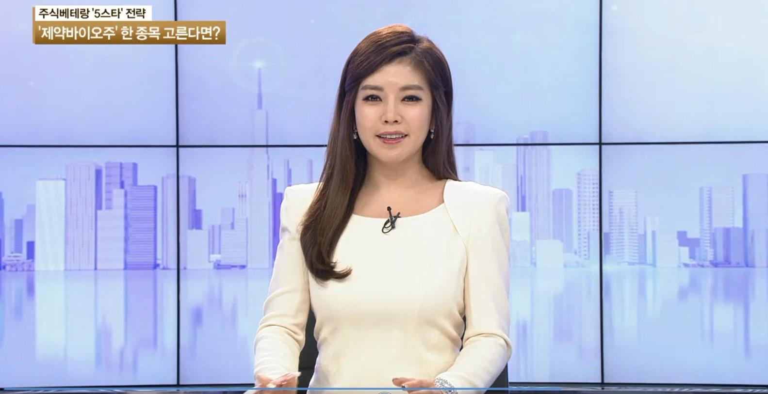 [5스타전략] 제약바이오주 투자 전략과 김영구 대표 추천주