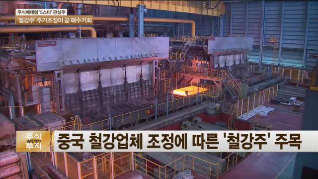 [관심주] POSCO·현대제철…中 철강업체 조정에 '철강주' 주목