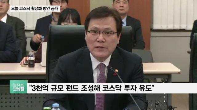 '코스닥 활성화' 방안 오늘 발표…'기관 투자자' 유도하나